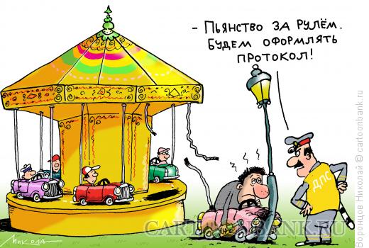 Карикатура: Пьянство за рулем, Воронцов Николай
