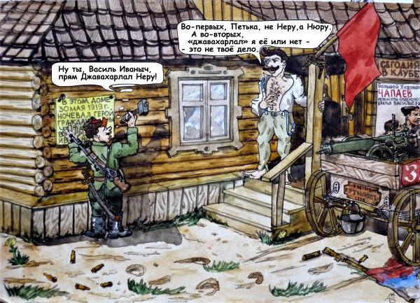 Карикатура: Иллюстрация анекдота про Чапаева, backdanov
