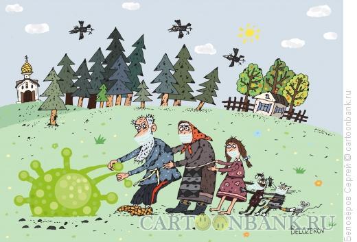 Карикатура: Коронавирус, Белозёров Сергей
