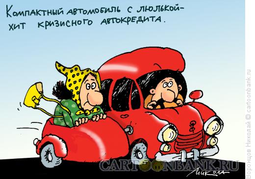 Карикатура: Автокредит, Воронцов Николай