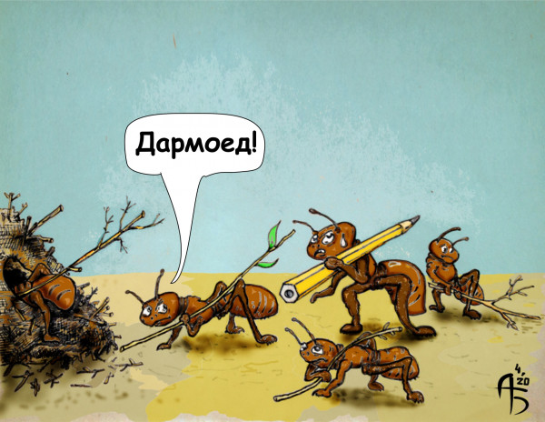Карикатура: Дармоед, backdanov