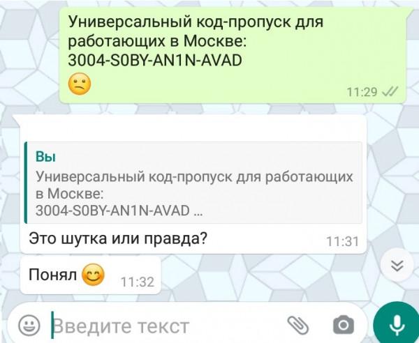 Мем: универсальные московские код-пропуски, Сергей Семенович
