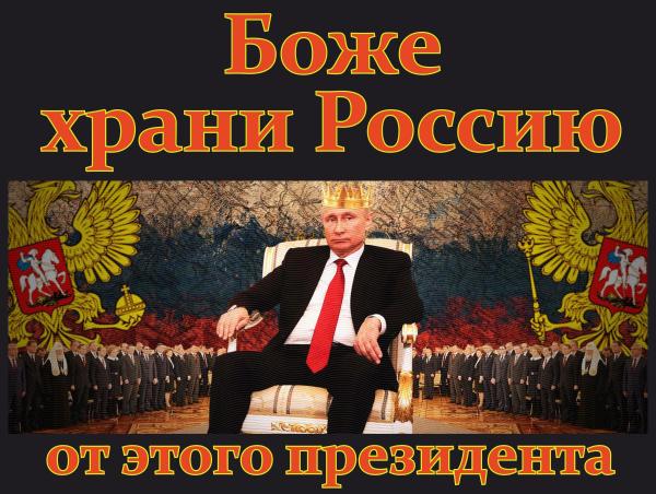 Мем: Боже, храни Россию от этого президента, Антипуть