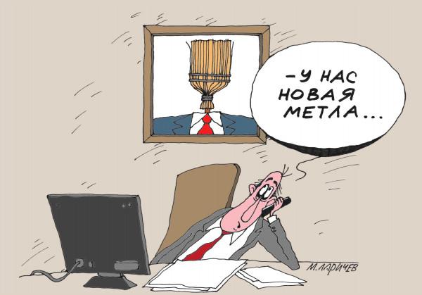 Карикатура: Метла, Михаил Ларичев