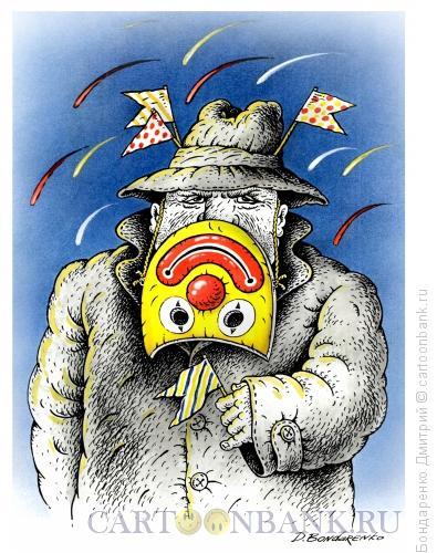 Карикатура: Перевёрнутая маска, Бондаренко Дмитрий
