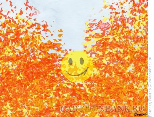 Карикатура: Солнечный осенний день, Богорад Виктор