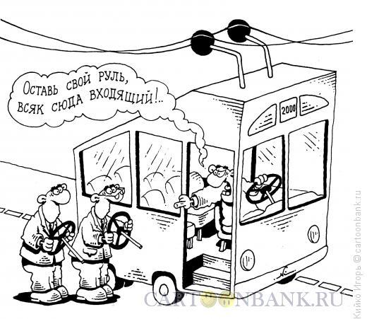 Карикатура: Троллейбус власти, Кийко Игорь