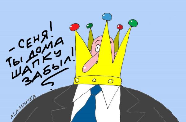Карикатура: Шапка, Михаил Ларичев