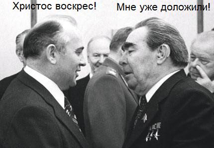 Мем: ХВ, МАЩ