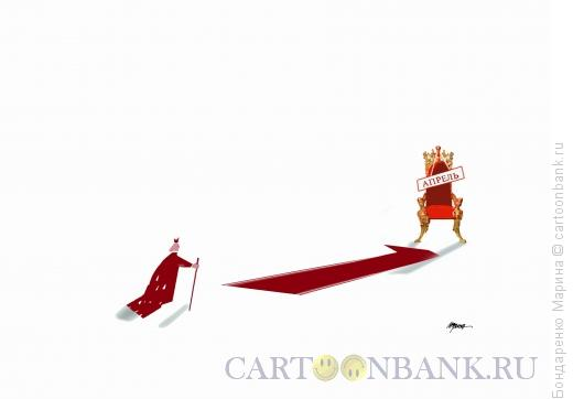 Карикатура: КОРОЛЬ,,Трон, 1 Апреля, Бондаренко Марина