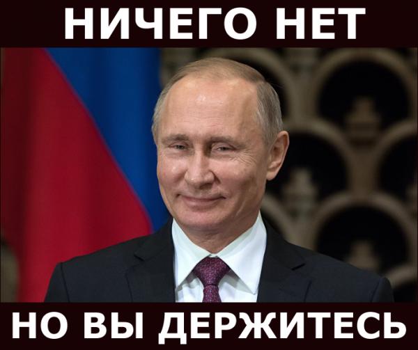 Мем: Ничего нет, но вы держитесь!, Антипуть