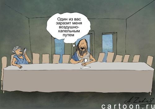Карикатура: Поцелуй Иуды, Александр Зудин