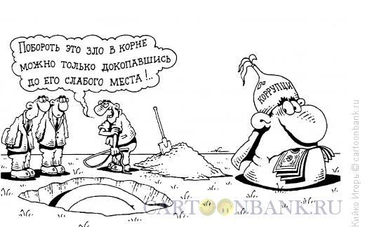 Карикатура: Слабое место, Кийко Игорь