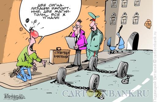 Карикатура: Все угнали, Подвицкий Виталий
