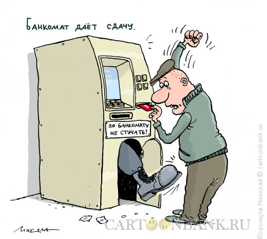 Карикатура: Банкомат, Воронцов Николай