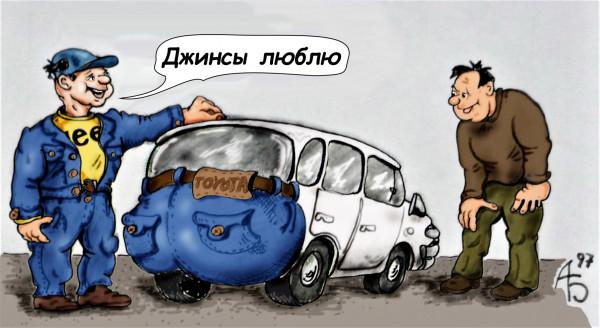 Карикатура: Джинсы люблю, backdanov