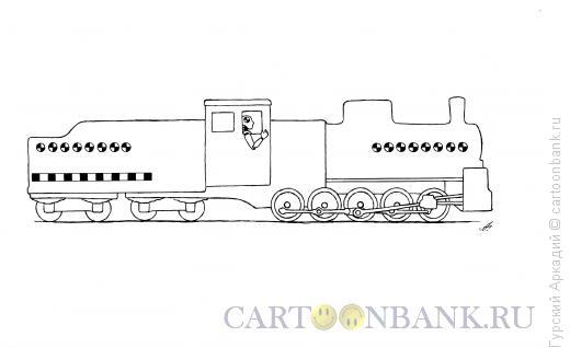Карикатура: паровоз, Гурский Аркадий