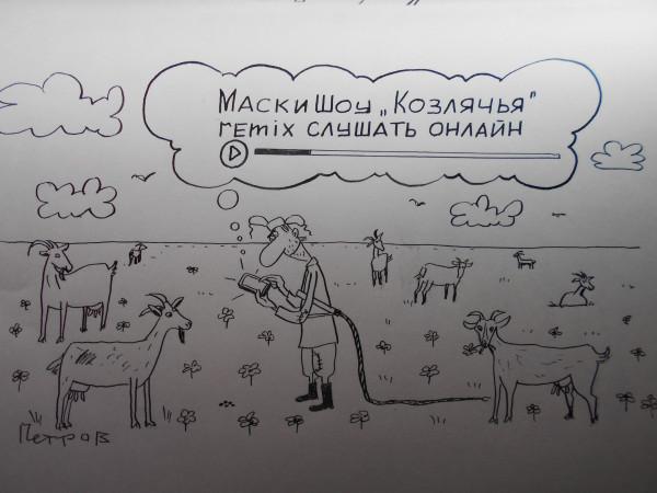 Карикатура: пастух, Петров Александр