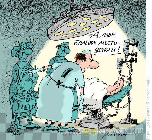 Карикатура: Больное место, Воронцов Николай