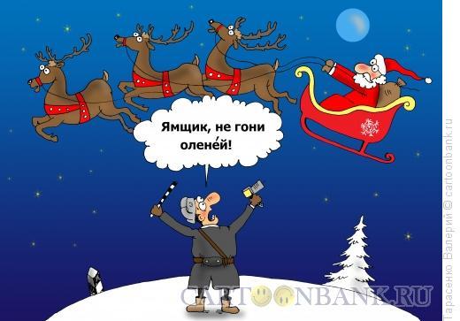 Карикатура: Формула три, Тарасенко Валерий