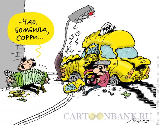Карикатура: Бомбила, Воронцов Николай