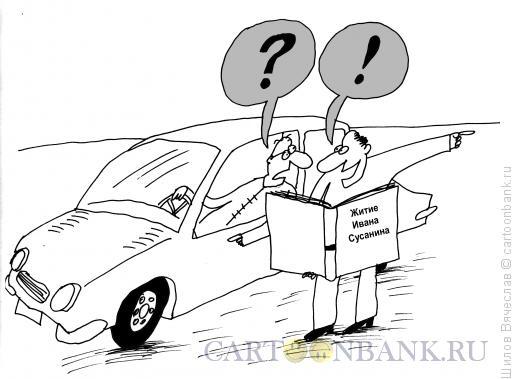 Карикатура: Пешеход и автомобилист, Шилов Вячеслав