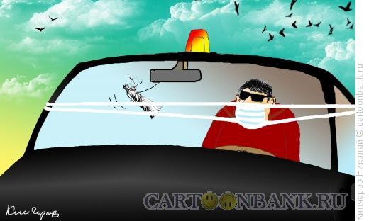Карикатура: СВЕРХНАДЁЖНАЯ  ЗАЩИТА, Кинчаров Николай