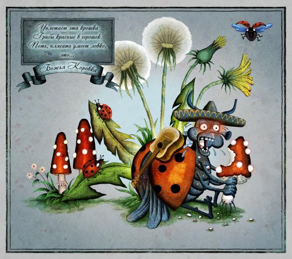 Карикатура: Божья Коровка, Иванов Игорь