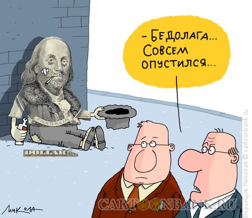 Карикатура: Доллар опустился, Воронцов Николай