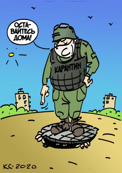 Карикатура: Оставайтесь дома, Вячеслав Капрельянц