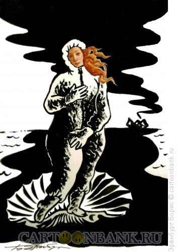 Карикатура: Рождение Венеры, Эренбург Борис
