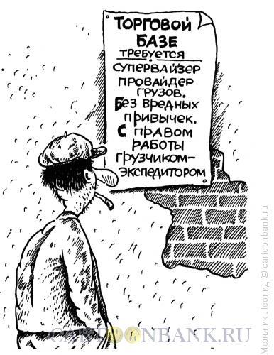 Карикатура: Суперпредложение, Мельник Леонид