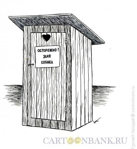 Карикатура: туалетная будка, Гурский Аркадий