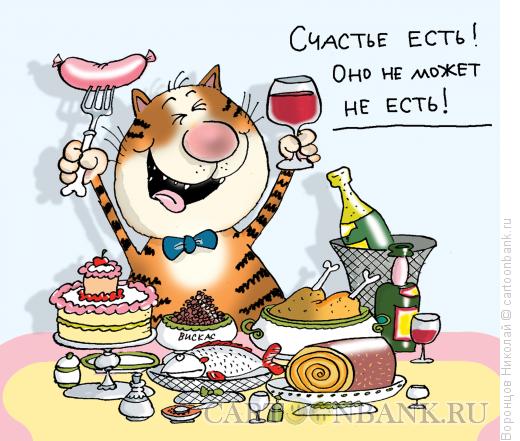Карикатура: Счастье, Воронцов Николай
