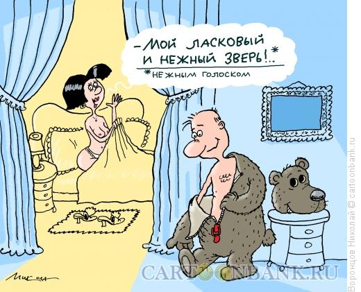 Карикатура: Мой ласковый и нежный зверь, Воронцов Николай