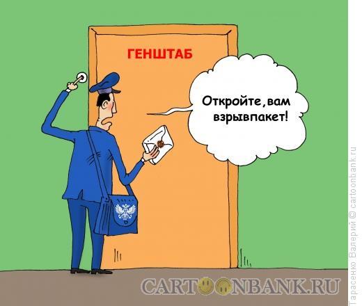 Карикатура: Опасная служба, Тарасенко Валерий
