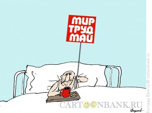 Карикатура: Утро 1 мая, Богорад Виктор