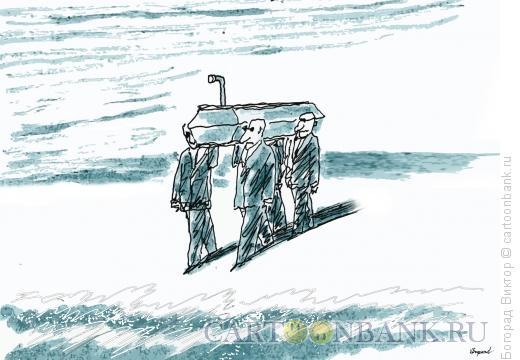 Карикатура: Гроб с перископом, Богорад Виктор