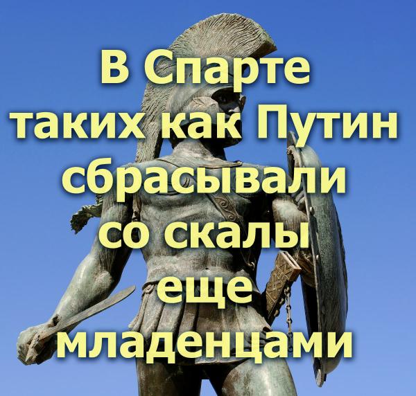 Мем: В Спарте таких как Путин сбрасывали со скалы, Антипуть
