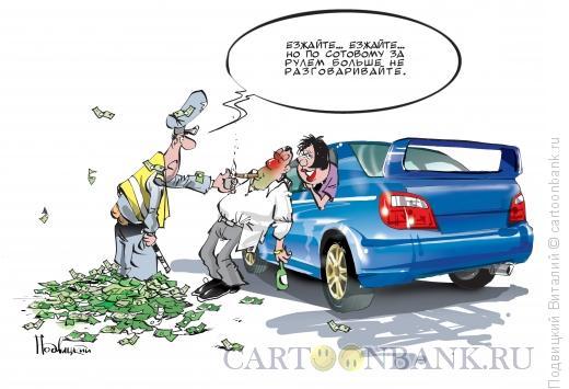 Карикатура: Отпущение, Подвицкий Виталий