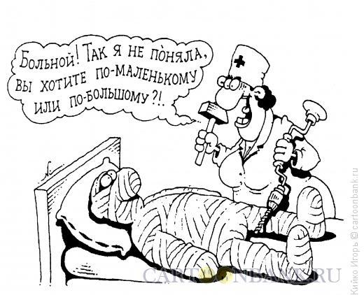 Карикатура: Скорая помощь, Кийко Игорь