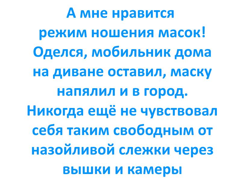 Мем: Самоизоляция, Надрыгайло Степан Андронович