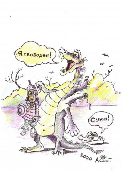 Карикатура: Сказки для взрослых, Гарипов Асгат Ахатович