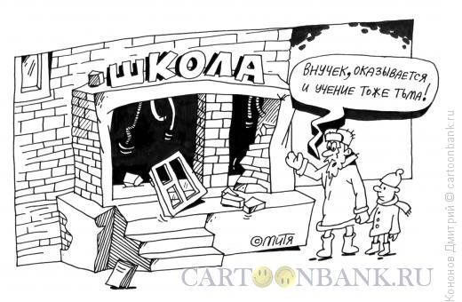 Карикатура: ученье - тоже тьма, Кононов Дмитрий