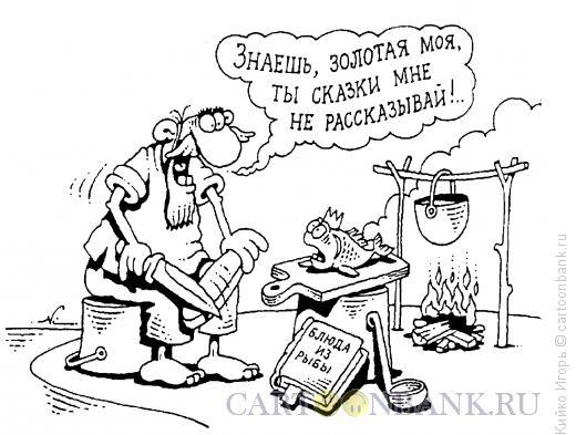 Карикатура: Брутальный старик, Кийко Игорь