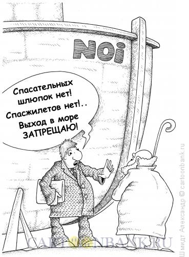 Карикатура: Запрет на выход в море (ч/б), Шмидт Александр