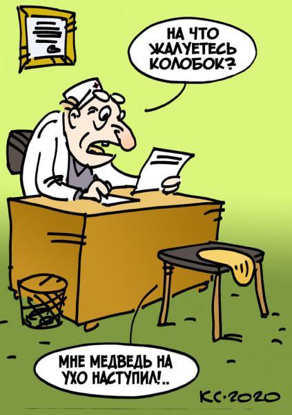 Карикатура: На что жалуетесь, Колобок?, Вячеслав Капрельянц