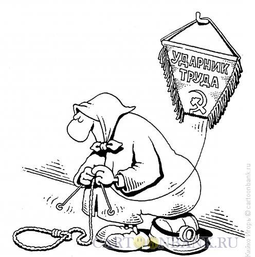 Карикатура: Вязание, Кийко Игорь