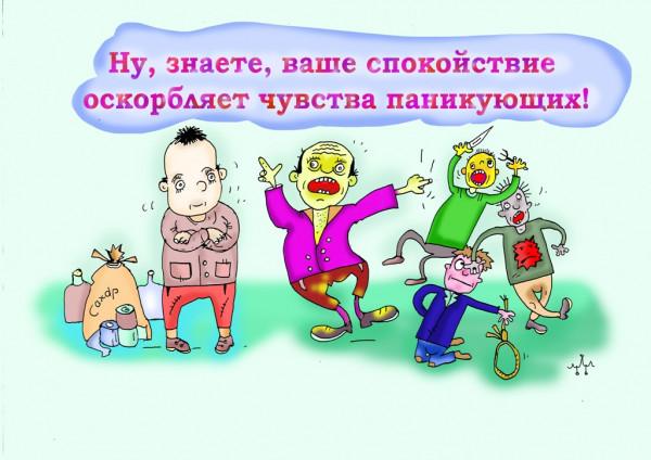 Карикатура: паника неуместна, Давиденко Леонид