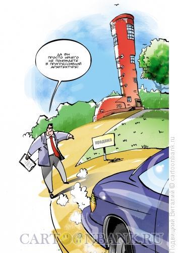 Карикатура: Современная архитектура, Подвицкий Виталий